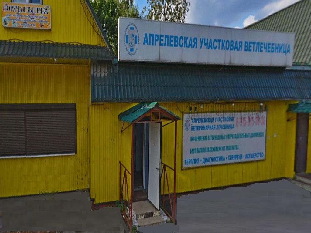 Апрелевская участковая ветеринарная лечебница